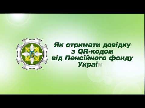 Інструкція з отримання довідок з КвР-кодом від Пенсійного фонду Украайни