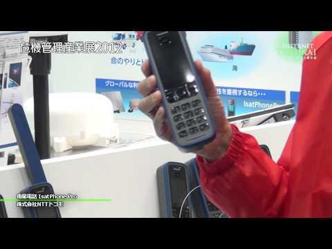 衛星電話 IsatPhone Pro - 株式会社NTTドコモ