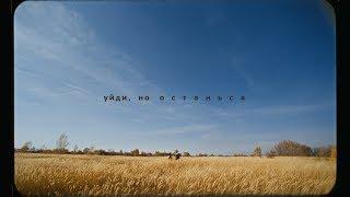 Cream Soda - Уйди, но останься (Official Music Video)