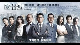 Nonton Cold War 2  寒戰 II 2016 Official Hong Kong Trailer HD Film Subtitle Indonesia Streaming Movie Download