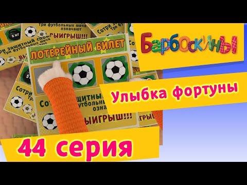Улыбка фортуны - 44 серия мультсериала Барбоскины