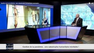 Gestion de la pandémie.. une catastrophe humanitaire inévitable !