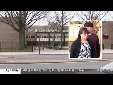남매 학대 한인부부 유죄 7.20.17 KBS America News