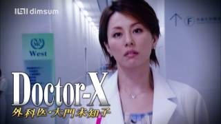 Nonton Doctor X 4 Official Trailer Film Subtitle Indonesia Streaming Movie Download