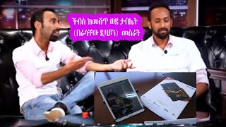 Kirubel And Simon  on Seifu Fantahun Show
