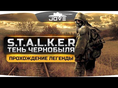 Проходим Легенду - S.T.A.L.K.E.R.: Тень Чернобыля [OGSE] #1 (видео)