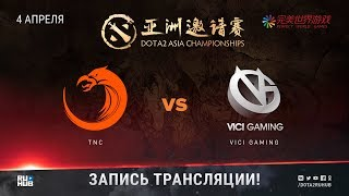 TNC vs Vici Gaming, DAC 2018, game 1 [Maelstorm, NS]