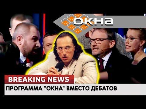 Программа \Окна\ вместо дебатов. Ломаные новости от 15.03.18 - DomaVideo.Ru