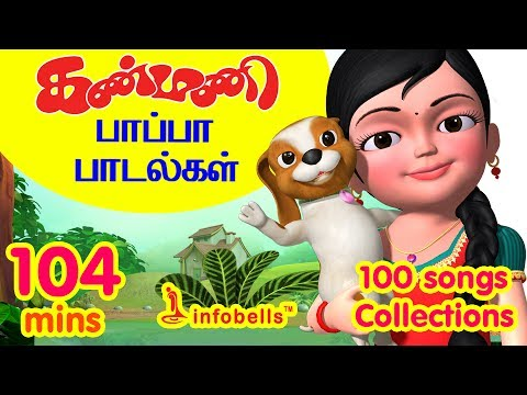 Kanmani Tamil Rhymes Collection 1