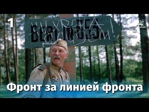 Фронт за линией фронта. Серия 1 - DomaVideo.Ru