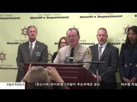 카운티 셰리프 '불체자 보호 반대' 3.17.17 KBS America News