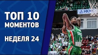 Justin Carter iand Ike Udanoh in Top 10 moments of the 24-th week in the VTB United League