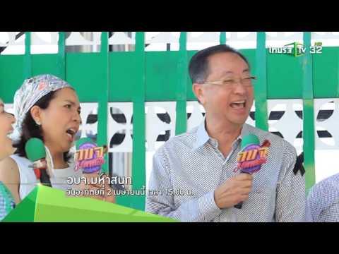 [Teaser] อบจ.มหาสนุก | ปลาสลิด พิชิตฝัน : ท็อป ดารณีนุช | 02-04-60