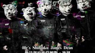 Download Lagu 【MAN WITH A MISSION】Dead End in Tokyo (中英字幕) Mp3