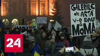 В Румынии отменили помилование коррупционеров, но митинги продолжаются