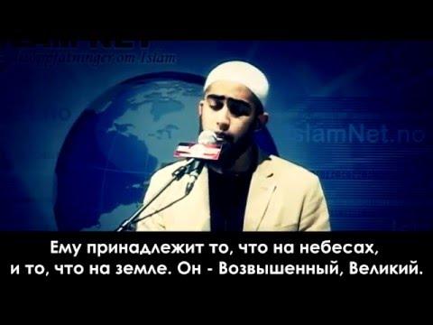 КРАСИВОЕ ЧТЕНИЕ КОРАНА (Камал Уддин) - DomaVideo.Ru