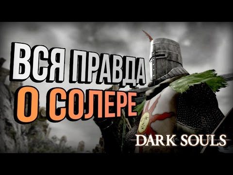 Вся правда о Солере [Dark Souls]