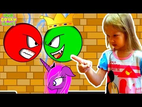 Красный Шар против Зеленого Короля Red Ball vs Green King #1 - Май Литл Пони #3 КАКАЯ ИГРА ЛУЧШЕ? (видео)