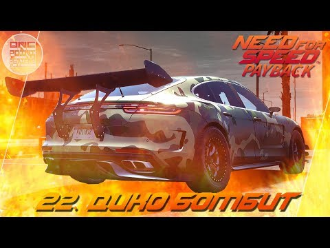 Need For Speed: Payback (2017) - ДИКО БОМБИТ ОТ ГОНОК! / Прохождение 22