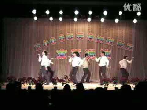 funniest dance by Chinese postmen :D  雷!天津邮政职工雷人舞!