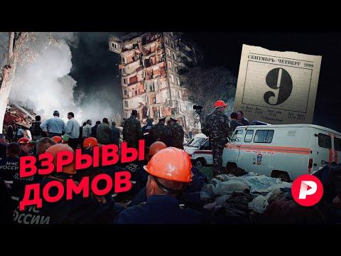 Новый фильм 2020 Алексея Пивоварова о взрывах домов 1999 и причастности к ним ФСБ
