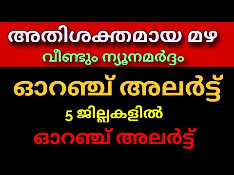Extremely heavy rain likely in Kerala | orage alert