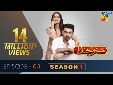 Suno Chanda Episode #3 Hum Tv Drama 19 May 2018