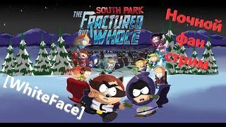 South Park: The Fractured But Whole НОЧНОЙ ФАН СТРИМ+
