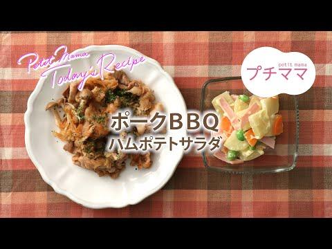 【プチママ♪ミールキット 2020/8/17】ポークBBQ・ハムポテトサラダ
