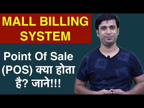 What is POS System? How POS System Works? POS Advantages | POS Transaction | POS Machine. Hindi-Urdu
