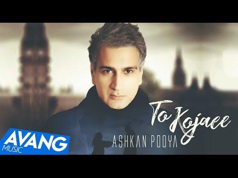 Ashkan Pooya - To Kojaee (Клипхои Эрони 2017)