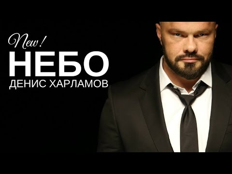 Денис Харламов - Небо