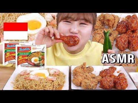 ASMR|인도네시아 인도미에 미고랭과 네네치킨 양념반 후라이드반 먹방!! Mukbang - Thời lượng: 7 phút, 56 giây.