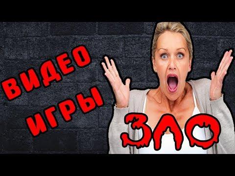 ОБЗОР: Компьютерные игры ЗЛО - МЫ СПИМ КОГДА ИГРАЕМ!!! Что?? Игры убивают??? (Недокритика) (видео)