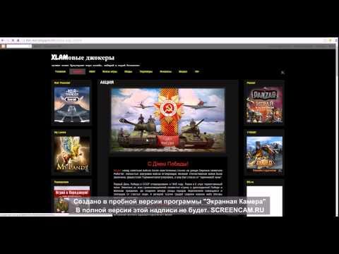 мой первый игровой сайт