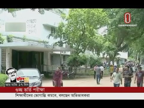 Combined entry test to bring relief to students, say parents (28-02-2020) Courtesy: Independent TV
