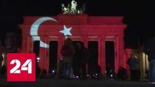 В Германии почтили память жертв новогоднего теракта в Стамбуле