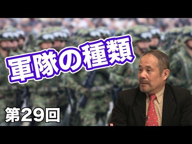 軍隊の種類について【CGS中村秀樹  日本の軍事 第29回】