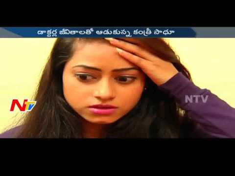 Man Blackmail Doctors for Money || Aparadhi || NTV