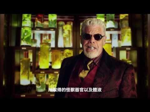 【環太平洋】怪獸器官仲介 廣告篇