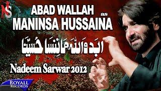 Nadeem Sarwar | Abad Wallah | 2012 |نديم سروار- ابد والله لن ننسا حسينا