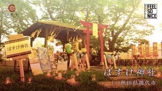ばすけ神社 in 能代市けやき公園