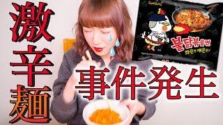 【衝撃】韓国の激辛麺がヤバイ辛さらしいので食べてみた結果…