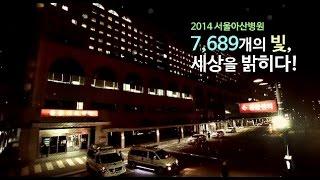2014 서울아산병원 7,689개의 빛, 세상을 밝히다! 미리보기