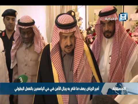 #فيديو ::  أمير الرياض يطمئن على رجل الأمن المصاب في عملية حي الياسمين