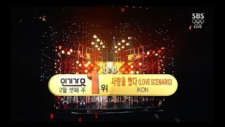 iKON - '사랑을 했다 (LOVE SCENARIO)' 0218 SBS Inkigayo : NO.1 OF THE WEEK