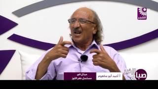 برنامج صباح الخير لقاء احمد ابو سلعوم وثائر ظاهر