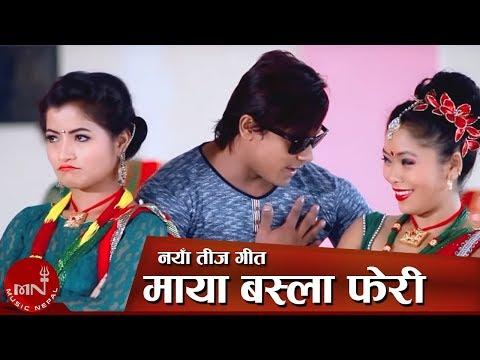 ( Teej Geet ) Maya Basla Pheri