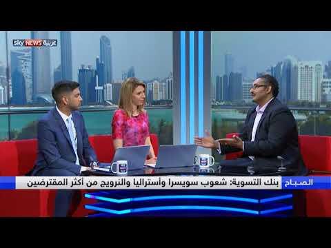 العرب اليوم - بالفيديو: نصائح للخروج من ديون القروض