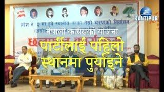 नेपाली कांग्रेस प्रदेश २. को भेला सम्पन्न.